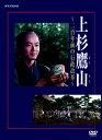 上杉鷹山~二百年前の行政改革~/DVD/NSDS-9574
