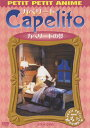 NHKプチプチ・アニメ カペリート カペリートの夢/DVD/PCBK-50044