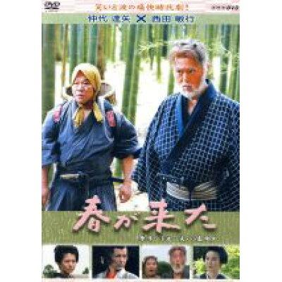 春が来た/DVD/NSDS-10062