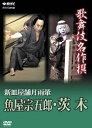 歌舞伎名作撰 新皿屋舗月雨暈 魚屋宗五郎・茨木/DVD/NSDS-10396