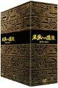 未来への遺産 DVD BOX/DVD/NSDX-11627