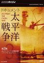 NHKスペシャル ドキュメント太平洋戦争 第3集 エレクトロニクスが戦を制す~マリアナ・サイパン~/DVD/NSDS-12300