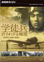 NHKスペシャル 学徒兵 許されざる帰還~陸軍特攻隊の悲劇~/DVD/NSDS-12614