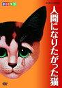 劇団四季 人間になりたがった猫/DVD/NSDS-13039