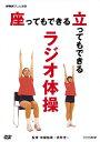NHKテレビ体操 座ってもできる 立ってもできる ラジオ体操/DVD/NSDS-14426