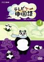 テレビで中国語 実感!伝えるヨロコビ/DVD/NSDX-14889