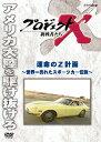 プロジェクトX 挑戦者たち 運命のZ計画/DVD/NSDS-15260