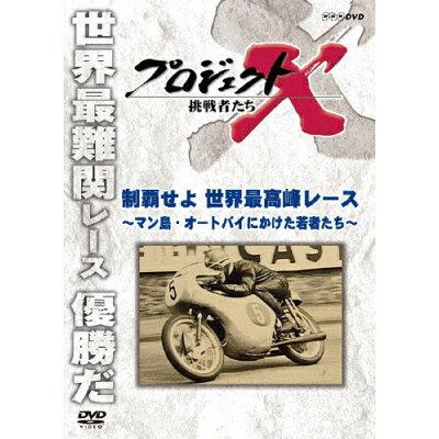 プロジェクトX 挑戦者たち 制覇せよ 世界最高峰レース~マン島・オートバイにかけた若者たち~/DVD/NSDS-15261