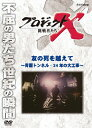 プロジェクトX 挑戦者たち 友の死を越えて~青函トンネル・24年の大工事~/DVD/NSDS-15264