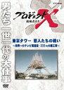 プロジェクトX 挑戦者たち 東京タワー 恋人たちの戦い~世界一のテレビ塔建設・333mの難工事~/DVD/NSDS-15265