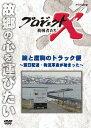プロジェクトX 挑戦者たち 腕と度胸のトラック便~翌日配達・物流革命が始まった~/DVD/NSDS-15269
