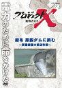 プロジェクトX 挑戦者たち 厳冬 黒四ダムに挑む~断崖絶壁の輸送作戦~/DVD/NSDS-15271