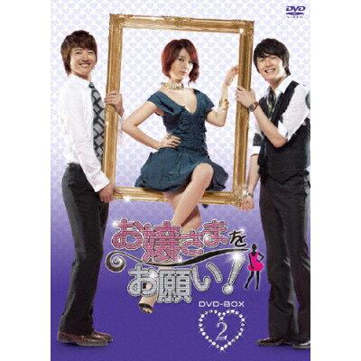 お嬢さまをお願い! DVD-BOX 2/DVD/NSDX-15505