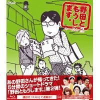 野田ともうします。 シーズン2/Blu-ray Disc/NSBS-17176