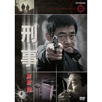 刑事/DVD/NSDS-17544