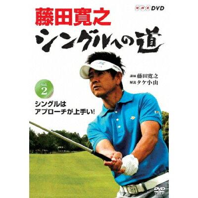 藤田寛之 シングルへの道 Vol.2 シングルはアプローチが上手い!/DVD/NSDS-17843