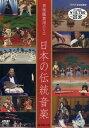 音楽鑑賞用DVD 日本の伝統音楽
