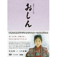 連続テレビ小説 おしん 完全版 一 少女編〔デジタルリマスター〕/DVD/NSDX-18671