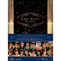 ラスト・ディナー/Blu-ray Disc/NSBS-18772