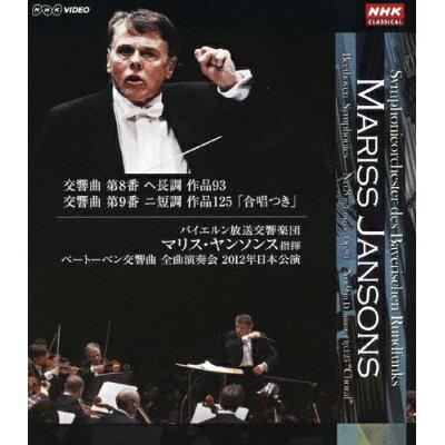 マリス・ヤンソンス指揮 バイエルン放送交響楽団 ベートーベン交響曲第8番/第9番/Blu-ray Disc/NSBS-18601