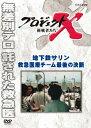 プロジェクトX 挑戦者たち 地下鉄サリン 救急医療チーム 最後の決断/DVD/NSDS-19495