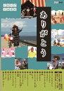 にほんごであそぼ ありがとう・童謡/DVD/NSDS-19900