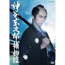 神谷玄次郎捕物控/DVD/NSDS-19997