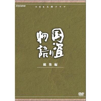 大河ドラマ 国盗り物語 総集編  DVD