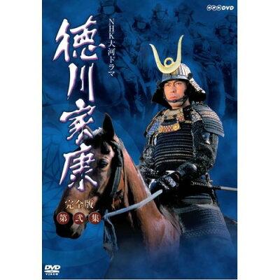大河ドラマ 徳川家康 完全版 第弐集 DVD-BOX  DVD