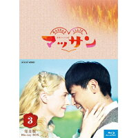 連続テレビ小説 マッサン 完全版 ブルーレイBOX3/Blu-ray Disc/NSBX-20466