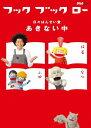 フック ブック ロー 日々はんせい堂 あきない中/DVD/NSDS-20638