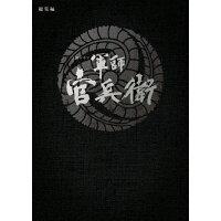 大河ドラマ 軍師官兵衛 総集編/Blu-ray Disc/NSBS-20685