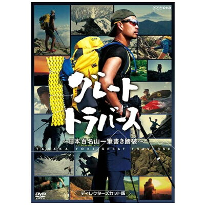 グレートトラバース ~日本百名山一筆書き踏破~ ディレクターズカット版/DVD/NSDS-20793