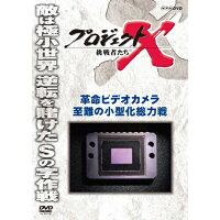 プロジェクトX 挑戦者たち 革命ビデオカメラ 至難の小型化総力戦/DVD/NSDS-21040