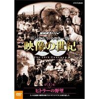 NHKスペシャル デジタルリマスター版 映像の世紀 第4集 ヒトラーの野望 人々は民族の復興を掲げたナチス・ドイツに未来を託した/DVD/NSDS-21225