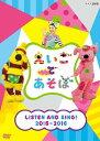 えいごであそぼ LISTEN AND SING! 2015-2016/DVD/NSDS-21449