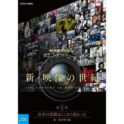 NHKスペシャル 新・映像の世紀 第1集 百年の悲劇はここから始まった 第一次世界大戦/Blu-ray Disc/NSBS-21607