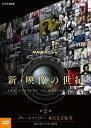 NHKスペシャル 新・映像の世紀 第2集 グレートファミリー 新たな支配者 超大国アメリカの出現/DVD/NSDS-21615