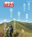 にっぽん百名山 東日本の山IV/Blu-ray Disc/NSBS-21695