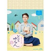 連続テレビ小説 とと姉ちゃん 完全版 ブルーレイBOX1/Blu-ray Disc/NSBX-21756