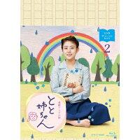 連続テレビ小説 とと姉ちゃん 完全版 ブルーレイBOX2/Blu-ray Disc/NSBX-21757