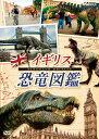 イギリス恐竜図鑑/DVD/NSDS-22085