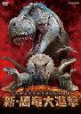 新・恐竜大進撃/DVD/NSDS-22396