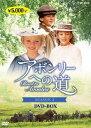 アボンリーへの道 SEASON 2/DVD/NSDX-22401