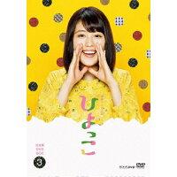 連続テレビ小説 ひよっこ 完全版 ブルーレイBOX3/Blu-ray Disc/NSBX-22577