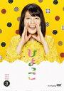 連続テレビ小説 ひよっこ 完全版 DVD BOX3/DVD/NSDX-22580