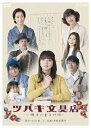 ツバキ文具店~鎌倉代書屋物語~ DVD BOX/DVD/NSDX-22673