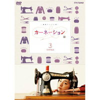 CD 連続テレビ小説 カーネーション 完全版 DVD-BOX3 全5枚