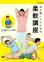 体が硬い人のための柔軟講座/DVD/NSDS-22949