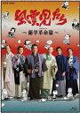 風雲児たち 蘭学革命篇/Blu-ray Disc/NSBS-23021